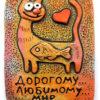 магнит кот любовь