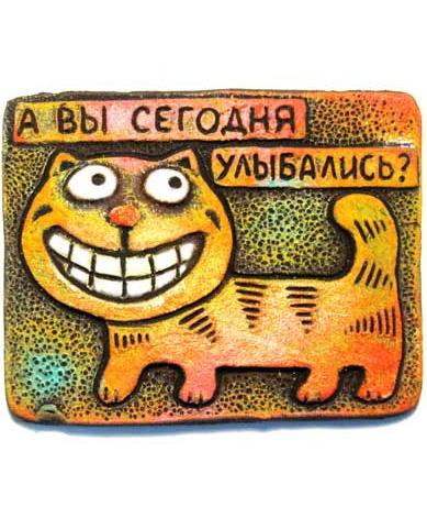 магнит кот улыбка
