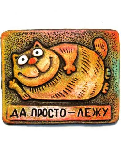 магнит кот лежит на боку